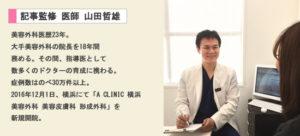 A CLINIC 横浜 美容外科 美容皮膚科 形成外科
